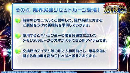 白猫テニス_おせニャン59_限界突破リセット