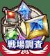 白猫_ダークラグナロク_戦場調査_icon