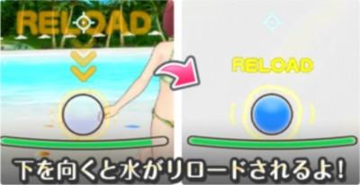 オルガル2_VR水鉄砲_解説6