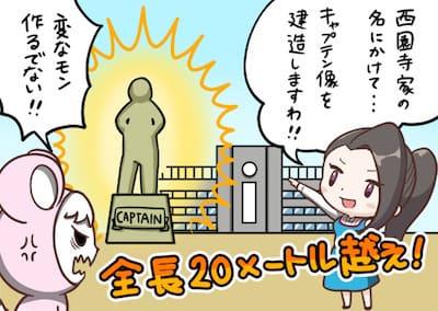 西園寺家の名にかけて!!