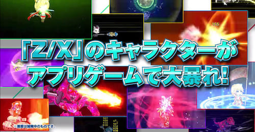 Z:X_概要