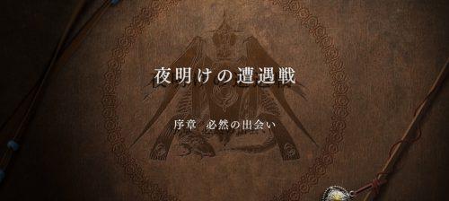 ファイアーエムブレム風花雪月_序章アイキャッチ