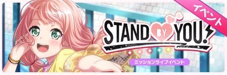 バンドリSTAND BY YOU!_banner_450150