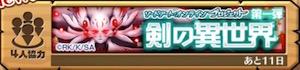 白猫_SAOコラボ協力_banner30070