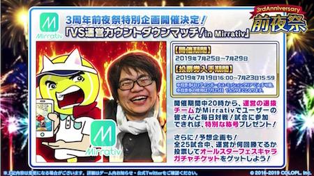 白猫テニス_おせニャン59_カウントダウンマッチ