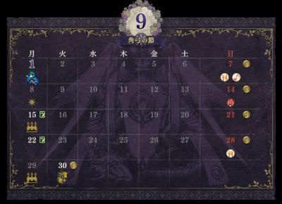 ファイアーエムブレム風花雪月_9月のカレンダー