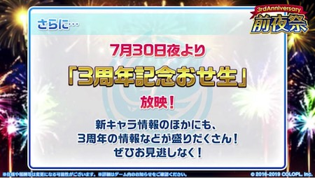 白猫テニス_おせニャン59_3周年生放送