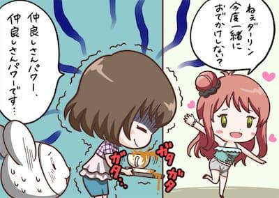 オルガル2_恋する乙女にご用心?