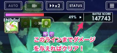 オルガル2_8月牡丹先生イベント_クリアライン