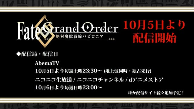 Fate_Grand_Order_Fes__2019_~カルデアパーク~_Grand_Castle_STAGE生中継DAY2_-_YouTube_🔊-9