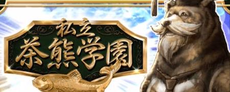 白猫_茶熊2019投票_450180