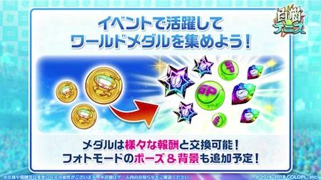 白猫テニス_おせニャン61_ワールドメダル