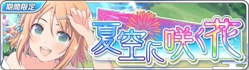 シノマス_夏空に咲く花_アイキャッチ
