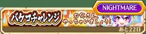 白猫_バケコチャレンジ_ナイトメア_banner30070