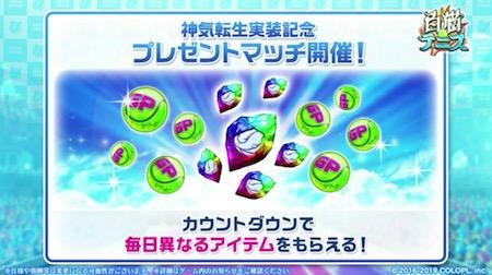 白猫テニス_おせニャン61_神気転生プレマッチ