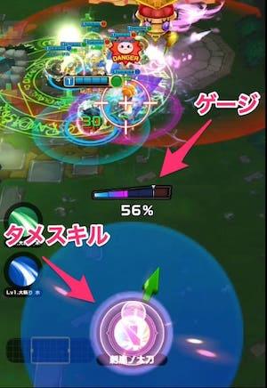 ゴッタマゼイヤー_タメスキル解説