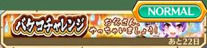 白猫_バケコチャレンジ_ノーマル_banner30070