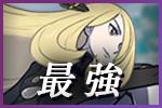 ポケマス_最強ランキング_トップアイコン