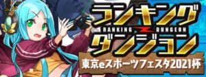 パズドラ_ランダン(東京eスポーツフェスタ2021杯)攻略と立ち回り