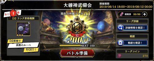 練神のアストラル_リーグ戦