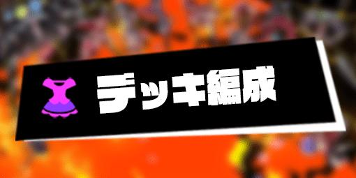 マジカミアイキャッチ_デッキ編成