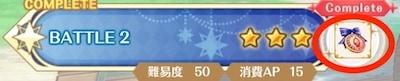 マギレコ_2周年記念メダル_ミッション