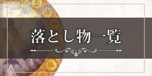 FE風花雪月_落とし物_アイキャッチ