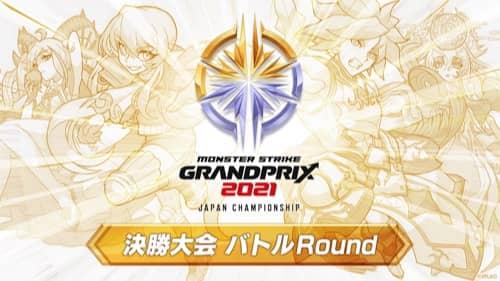 モンスト_フラパ2021_モンストグランプリ2日目