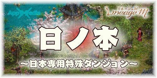 リネージュM、日ノ本2 2