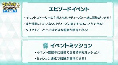 ポケマス_ポケモンマスターズニュース#01最新情報_エピソードイベント概要