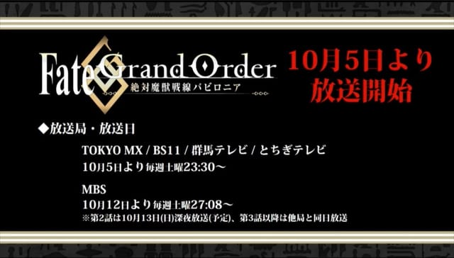 Fate_Grand_Order_Fes__2019_~カルデアパーク~_Grand_Castle_STAGE生中継DAY2_-_YouTube_🔊-8-2