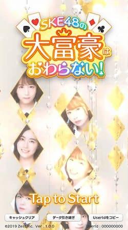 SKE48の大富豪はおわらない!_タイトル