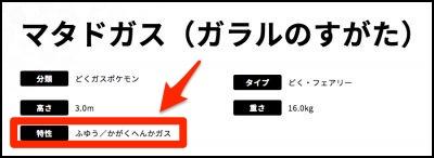 ポケモンソードシールド_新特性