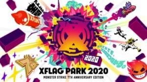 モンスト_XFLAG_PARK2020