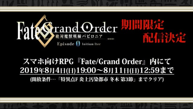 Fate_Grand_Order_Fes__2019_~カルデアパーク~_Grand_Castle_STAGE生中継DAY2_-_YouTube_🔊-10