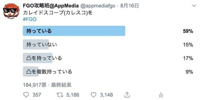 FGO】星5サーヴァント宝具種類別ランキング | AppMedia