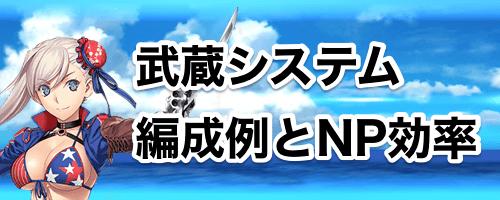 水着武蔵-2