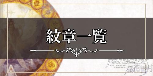 FE風花雪月_紋章一覧_アイキャッチ