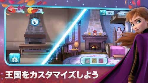 Frozen_Adventures_カスタマイズ