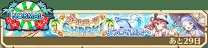 白猫_夏イベント2019_ノーマル