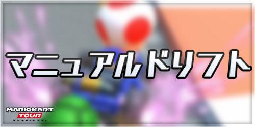 マニュアルドリフト_マリオカートツアー