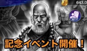 北斗の拳_記念イベント_アイキャッチ