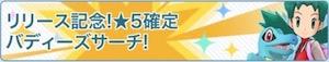 ポケマス_リリース記念星5確定_banner