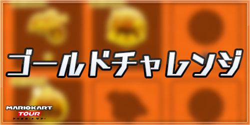 ゴールドチャレンジ_マリオカートツアー
