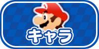 【マリオカートツアー】ヒゲの生えたキャラ一覧
