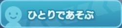 ポケマス_ソロ_icon