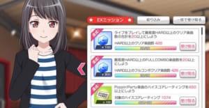 バンドリ_EXミッション_banner