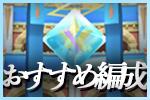 ポケマス_おすすめ配布バディーズ_トップアイコン