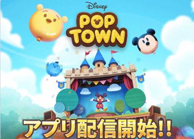 タウン ポップ