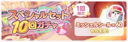 バンドリ_スペシャルセット10回ガチャ